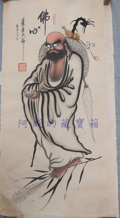 *阿威的藏寶箱*【國畫 手繪 達摩祖師 佛心 梅溪山人】品相優,值得收藏。