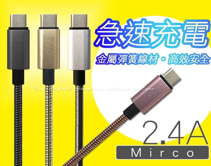 【2.4A彈簧超速】1米適用 安卓 Micro Sugar T10 T30 T20 T50 快速充電線旅充線傳輸線快充線