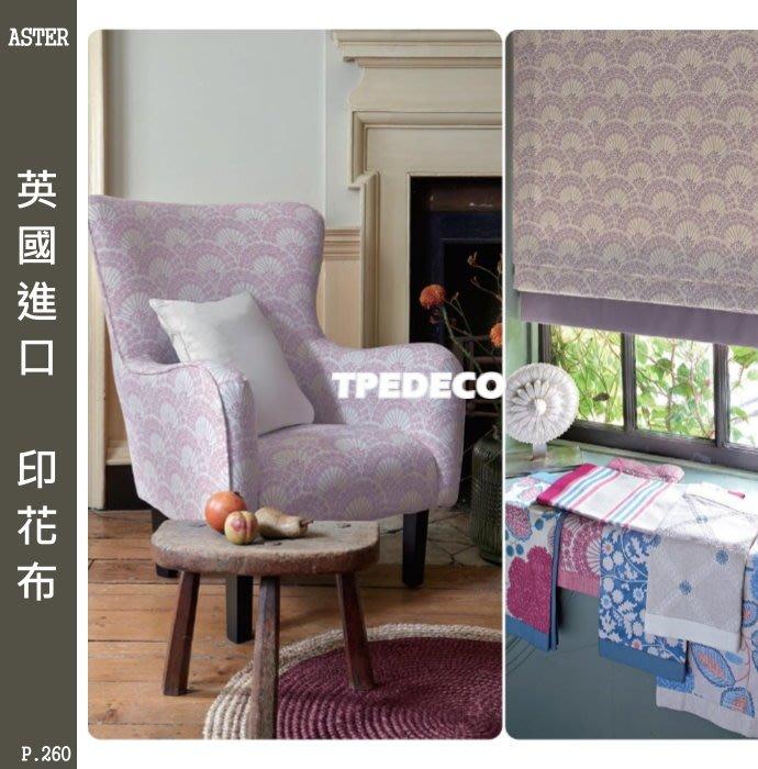 【大台北裝潢】雅傢飾布 窗簾布 英國進口 印花布 紫色 扇形花 P260