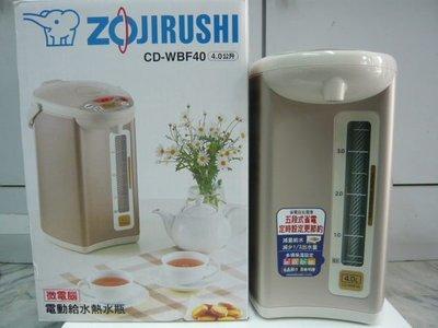妮 妮 生 活 館 〃象印微電腦電動熱水瓶4 L CD-WBF40