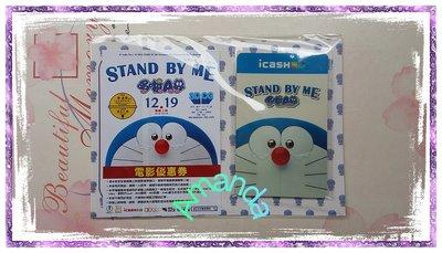 7-11 2014 全新 哆啦A夢 3DCG 電影聯名限量款 icash2.0  STAND BY ME-哆啦A夢