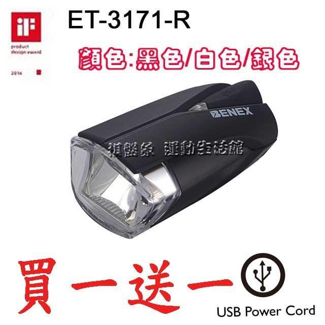 棋盤象 運動生活館  BENEX 感恩回饋推出買一送一 凡購買ET-3171-R自行車前燈,即送ET-3207尾燈一顆