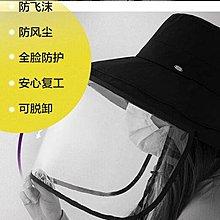 防疫商品 可拆卸 防飛沫 防疫防護面罩 男女通用 防紫外線遮陽帽 遮陽帽 帽子 防曬 遮陽 夏天必備 防疫隔離罩面罩長款