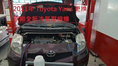 2011年 TOYOTA YARIS  小鴨 更換原廠全新冷氣壓縮機    雅芬  下標區 ~~