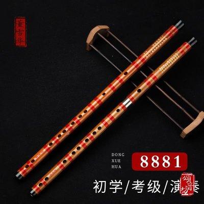 8881笛子竹笛初學兒童橫笛專業精制古風演奏笛GFCD考級笛[頌音坊124995]