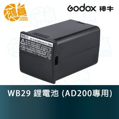 神牛 Godox WB29 鋰電池 AD200專用