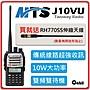 【中區無線電】新出機款!MTS- J10VU 雙頻對...