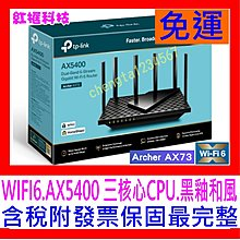 【全新公司貨開發票】TP-Link Archer AX73 AX5400 雙頻 三核心CPU WIFI6無線路由器分享器