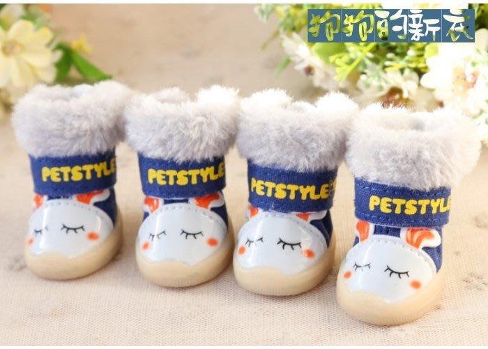 *狗狗的新衣*日本petstyle(寵物鞋子~編號:29-深藍色)-3號~牛筋鞋底/耐磨