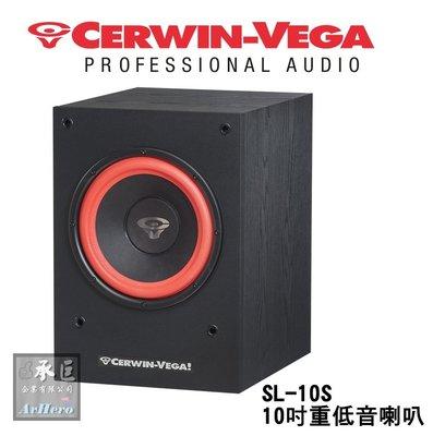美國大地震CERWIN-VEGA 【SL-10S】10吋重低音喇叭/支-桃園承巨音響