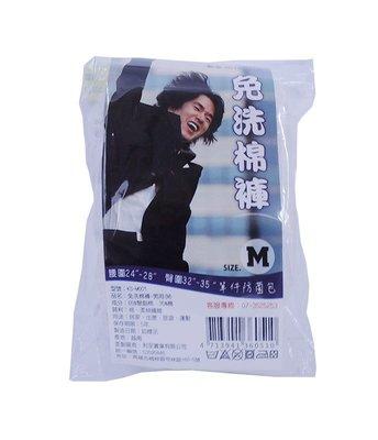 【B2百貨】 綺思美免洗棉褲-男(M) 4713941360510 【藍鳥百貨有限公司】