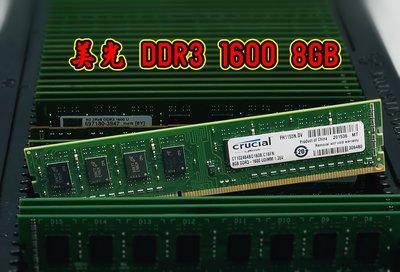 熊專業 美光 DDR3 1600 8GB 記憶體 原廠 終身保固