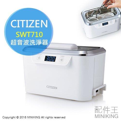 【配件王】日本代購 CITIZEN 星辰表 超音波 洗浄器 清洗機 清潔器 SWT710 雙震動源 適用 手錶 眼鏡 飾