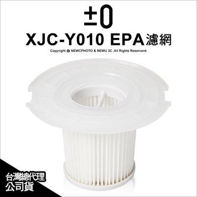 【薪創新生北科】含稅免運 日本 ±0 正負零 XJC-Y010專用 無線手持吸塵器 EPA濾網 配件 公司貨