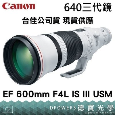 [德寶-統勛] Canon EF 600mm F4L IS III USM 三代600砲 台灣佳能公司貨 台北取貨
