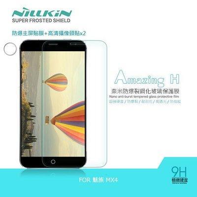 --庫米--NILLKIN 魅族 MX4 Amazing H 防爆鋼化玻璃貼 9H硬度 含超清鏡頭貼