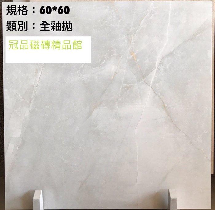 ◎冠品磁磚精品館◎進口精品 全釉拋數位石英磚-翡翠玉石- 60X60 CM