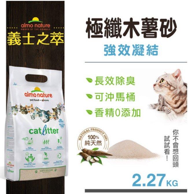 [喵皇帝] Almo nature 義士之粹 極纖強效凝結木薯砂 2.27kg (5Lb) 貓砂 貓沙 環保沙 可沖馬桶
