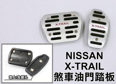 大新竹【阿勇的店】NISSAN 2015年~ X-TRAIL 金屬煞車+油門踏板 2件式 一組 現貨/搖滾魅力紅字樣