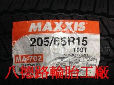 {八德路輪胎工廠}205/65/15瑪吉斯MA-702輪胎一條含工資2700元此胎注重給載重量及高休旅車專用