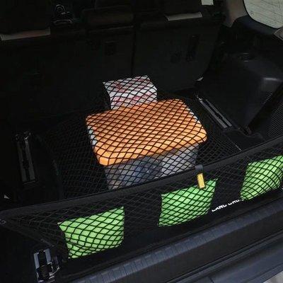 Toyota bmw Benz civic 凌志 fit Ford Focus 汽車後備箱行李固定網兜置物收納袋立網改裝