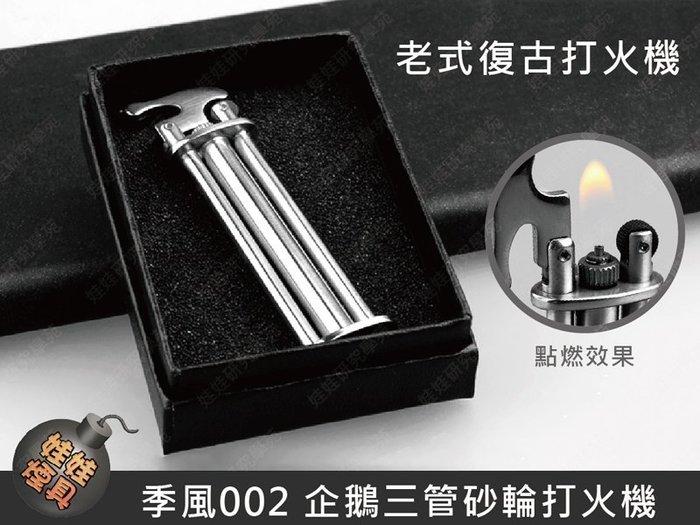 ㊣娃娃研究學苑㊣季風002企鵝三管砂輪打火機(銀) 純銅 手工 老式復古打火機 可充氣調火量(SC181)