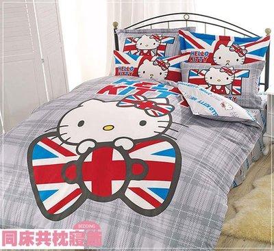 §同床共枕§  HelloKitty 100%精梳純棉  單人3.5x6.2尺 床罩兩用被套四件組-英倫風 灰