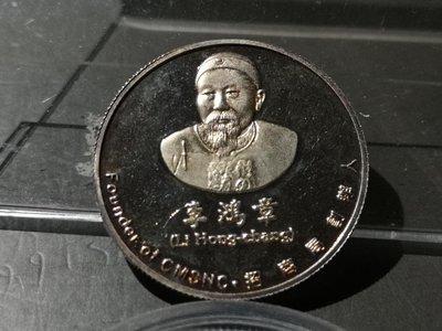 陽明海運三十週年招商局創辦人李鴻章像紀念銀章