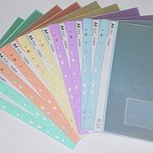 摩斯小舖~粉彩系列~A4 11孔20頁 資料本 目錄本 資料夾 文件夾 資料簿 檔案夾 附名片袋~量大另有優惠