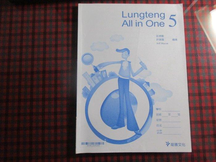【鑽石城二手書】高中教科書  高中 英文 Lungteng All in One 5 龍騰出版GJ  沒寫