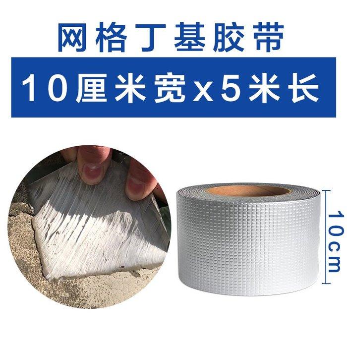 預售款-防水膠帶補漏強力 網格鋁空白裝【10cm寬*5m長】#膠帶#防水膠#補漏材料