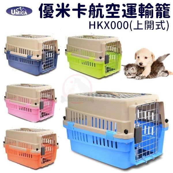 汪旺來【歡迎自取】優米卡寵物航空箱(上開型運輸籠)HKX000載重約6kg/顏色隨機出貨/犬貓小動物外出籠、提籠/附底板