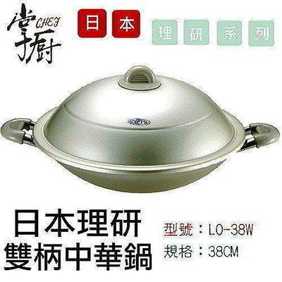 *新品上市*掌廚日本理研雙柄中華鍋(38CM)~回饋超低價~含運優惠中
