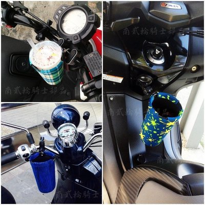 機車 飲料杯架 杯架 飲料架 置杯架 水杯架 固定座 杯套 固定架 固定夾 大羊 檔車 把手 支架 街車 飲料勾 掛勾