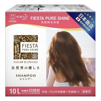 【小如的店】COSTCO好市多線上代購~Fiesta 洗髮精套裝組(10公升x1入+充填器x1入)