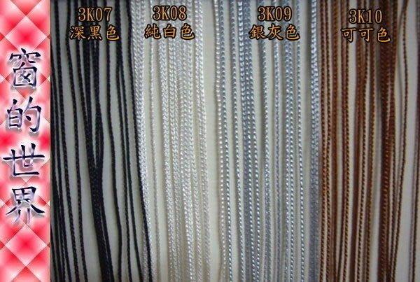 【窗的世界】20年專業製作達人,線簾區,超熱賣八種單色,歡迎訂購喔