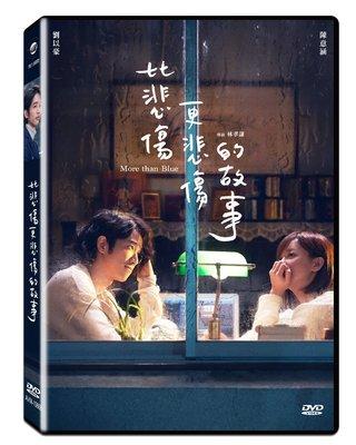 『DINO影音屋』19-08【全新正版-電影-比悲傷更悲傷的故事-DVD-全1集共1片-劉以豪、陳意涵、張書豪】