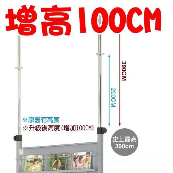 中華批發網:AH-S-11-01P+   增高器100cm(兩根)(加購) [此為買AH產品的加購價]