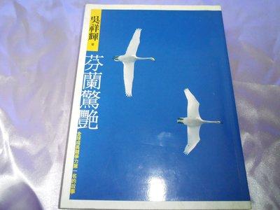 【媽咪二手書】   芬蘭驚艷   吳祥輝   遠流   2007   5A12