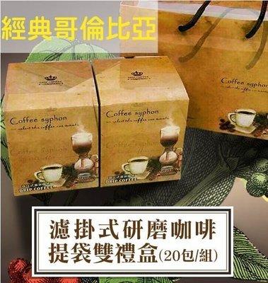 [五角咖啡]禮盒經典哥倫比亞濾掛式研磨咖啡(中烘焙)10包1入(1組2入)