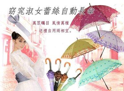 《雨傘達人*免運費650元*窈窕淑女》蕾絲自動長傘☆襯托出華麗高雅的氣質