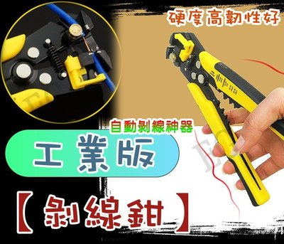 【台灣發貨】J8A01 工業超耐用剝線鉗 電線電纜剝皮鉗壓線鉗  剪線鉗 電子鉗 模型鉗