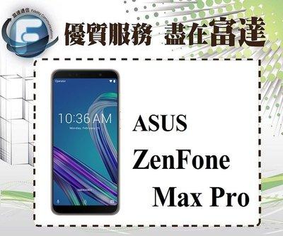 台南『富達通信』 ASUS ZenFone Max Pro ZB602KL 3G+32GB/6吋【全新直購價4000元】