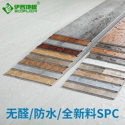 #石塑地板pvc鎖扣地板卡扣式spc地板新革防水加厚耐磨自貼新塑膠料地板