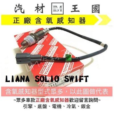 【LM汽材王國】含氧 感知器 LIANA SOLIO SWIFT 正廠 混合比 O2 空燃比 感應線 鈴木 SUZUKI