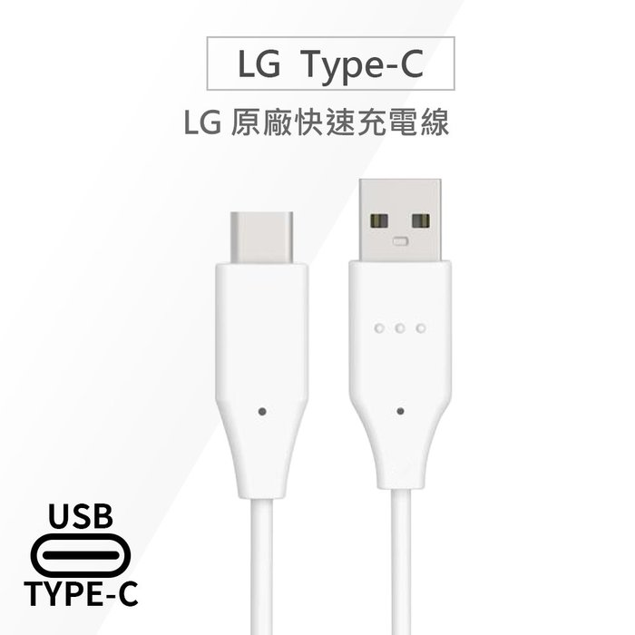 LG樂金 原廠Type-C充電線/傳輸線 USB 2.0/USB 3.1(平輸.裸裝)DC12WK-G G8S/V4