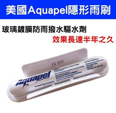 原裝美國Aquapel隱形雨刷  汽車玻璃鍍膜 防雨 撥水驅水劑 持效半年
