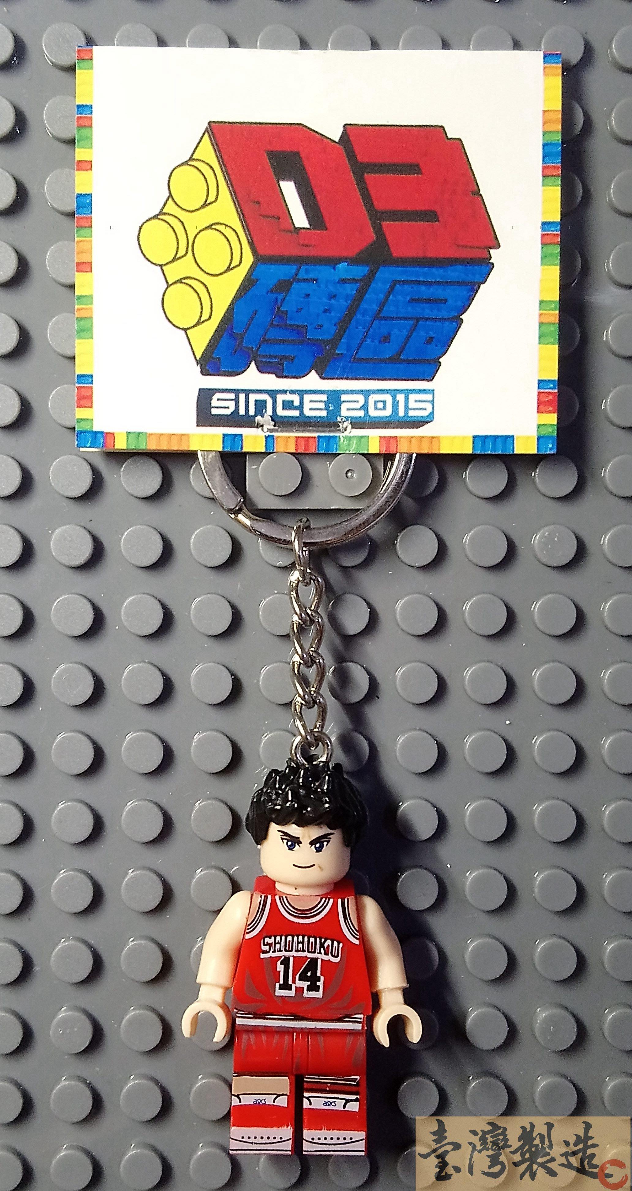 D3磚區 灌籃高手 日本動漫{三井壽 湘北 教練~我好想打籃球} 樂高鑰匙圈 積木鑰匙圈/非LEGO樂高品牌/