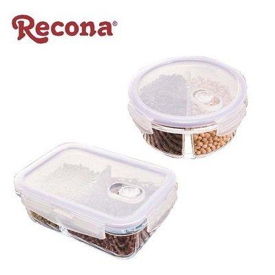 RECONA 圓型/長型 高硼硅玻璃保...