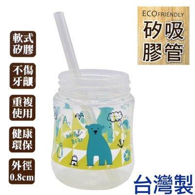 「CP好物」矽膠吸管2入(附304刷具)-台灣製 兒童吸管不含塑化劑雙酚重複使用A吸管刷BPA FREE無毒環保清潔刷S